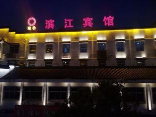 婺源瑞怡濱江賓館Binjiang Hotel
