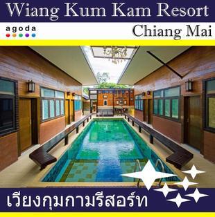 文坤坎度假村Wiang Kum Kam Resort