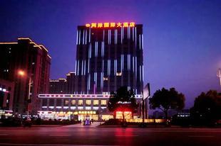 杭州兩岸國際大酒店