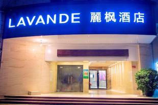 麗楓酒店 信宜福海大廈店Lavande Hotels·Xinyi Fuhai Building
