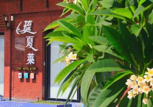 琉夏萊旅店