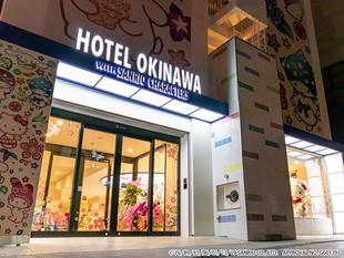 沖繩三麗鷗主題酒店Hotel Okinawa with Sanrio Characters