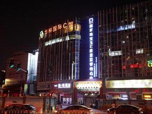 廣州玉城酒店
