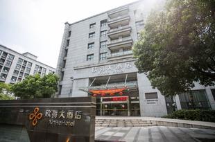 無錫欣荷大酒店Xinhe Hotel
