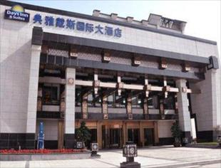 重慶典雅戴斯國際大酒店Days Hotel & Suites Dianya Chongqing