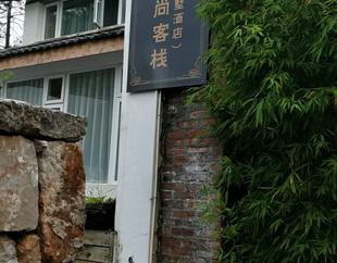 麗江境尚客棧