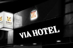 豐居旅店(台北西門館)Via Hotel