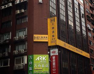 方舟旅店(台北長安館)ARK Hotel Taipei Chang'an