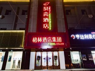 貝殼泰安東平縣西山路儒原城市廣場東嶽廣場酒店Shell Tai'an Dongping County Xishan Road Ruyuan City Square Dongyue Plaza Hotel