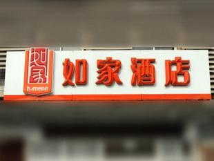 如家南昌上海北路南昌大學店