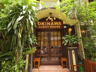 沖繩民宿Okinawa Guest House