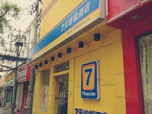 7天連鎖酒店西安南門永寧門地鐵站店