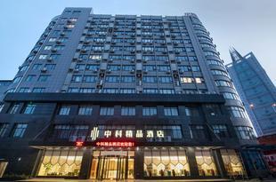 南昌中科精品酒店 Zhongke Boutique Hotel