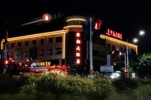 泉州華翔大酒店Huaxiang Hotel