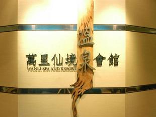 萬里仙境溫泉會館