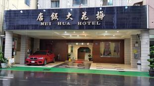 梅花大飯店