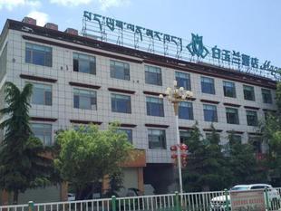 白玉蘭西藏日喀則上海路酒店 Magnotel Shigatse Tashilhunpo Monastery