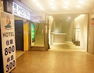 寶山假期旅館