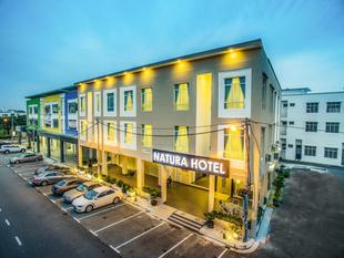 納圖拉酒店 Natura Hotel