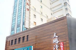 屏東東港大鵬灣大飯店Dapeng Bay Holiday Hotel