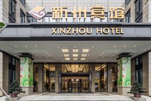 杭州新州賓館Xinzhou Hotel Hangzhou