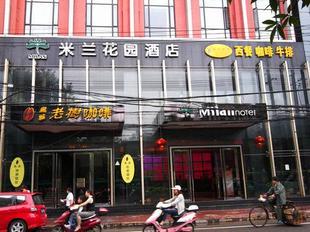 南昌米蘭花園酒店 Milan Garden Hotel