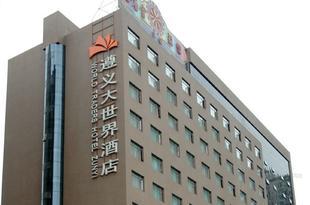 遵義大世界酒店World Traders Hotel Zunyi
