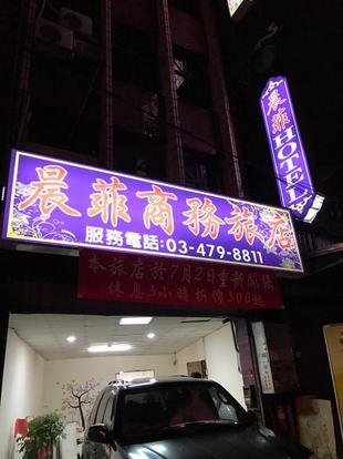 Chen-fei hotel