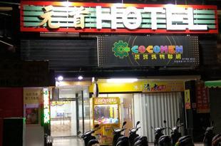 新竹元首大飯店Chief Classic Hotel