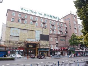 格林豪泰南通市青年中路商務酒店GreenTree Inn Nantong Qingnian Middle Road Business Hotel