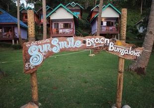 俊穆島陽光微笑海灘旅館