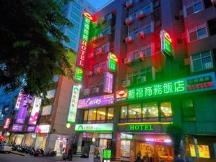台中新福商務飯店Sin Fu Business Hotel