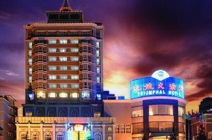 安順凱旋大酒店Triumphal Hotel
