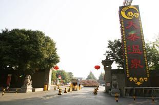 西安大秦温泉酒店 Daqin Hot Spring Hotel