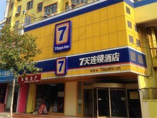 7天連鎖酒店(青島汽車總站杭州路店)7 Days Inn (Qingdao Bus Terminal Hangzhou Road)