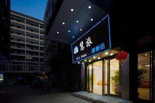 廣州慧旅旗艦店H&L Hotel
