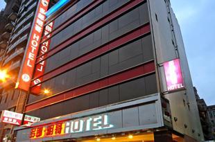 台北多郎明哥飯店Dolamanco Hotel