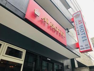 艾日本橋酒店