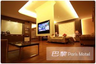巴黎汽車旅館