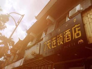 7天酒店麗江古城正門大水車店7 Days Inn·Old Town of Lijiang The Grand Water Wheel