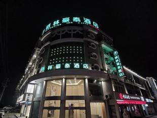 格林豪泰南通海門市正餘鎮政府商務酒店GreenTree Inn Nantong Haimen Zhengyu Town Government