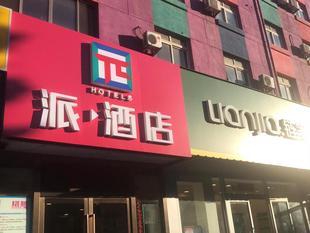 如家酒店(北京望京科技園店)Home Inn (Beijing Wangjing Science and Technology Park)