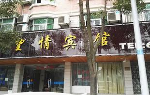 富陽望情賓館Wangqing Hotel