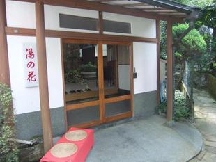 箱根大平台溫泉 山水莊Hakone Ohiradai Onsen Sansuiso