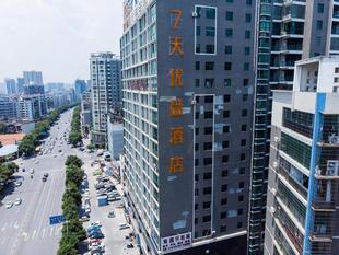 7天優品衡陽萬達廣場店7 Days Premium·Hengyang Wanda Plaza
