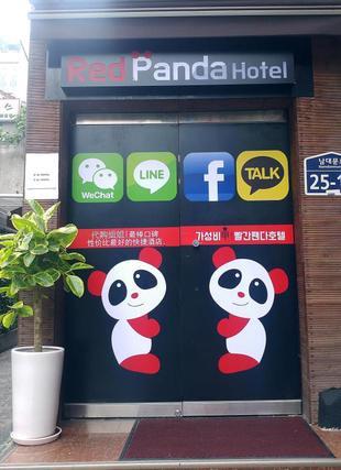 小熊貓飯店 Red Panda Hotel