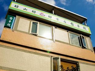 台車棧溫泉民宿Taiche Inn