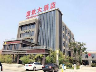 西安新航大酒店(原國航大酒店)Xinhang Hotel