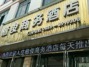 興義楷俊商務酒店