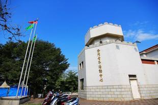 金門青年活動中心 Chinmen Youth Activity Center